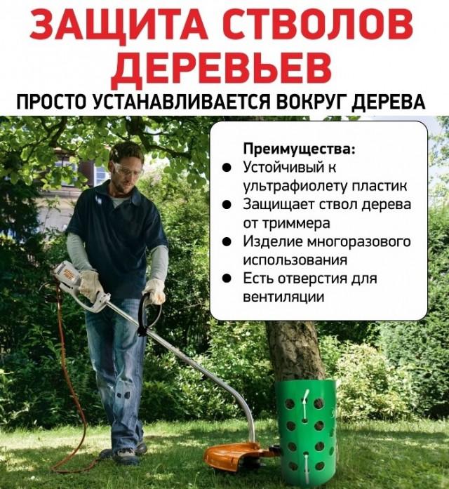 Защита для ствола дерева